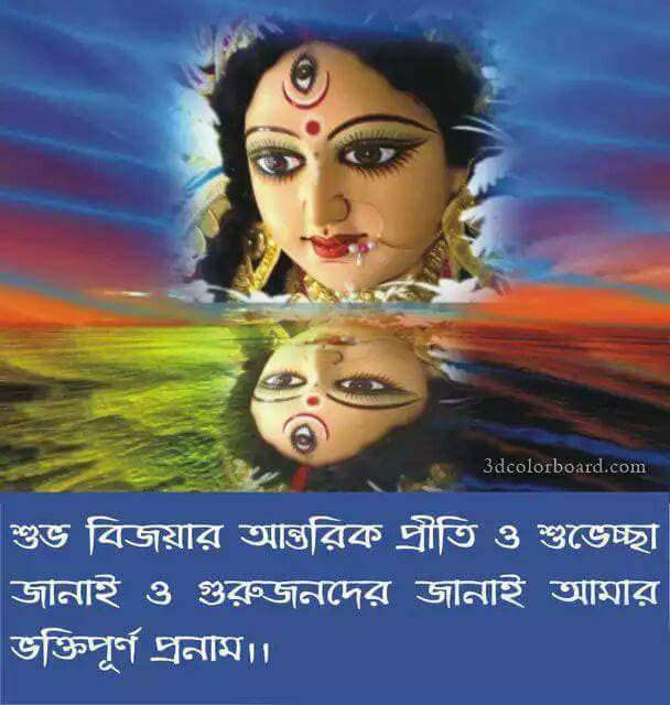 MY Durga puja–The day ofNavami.