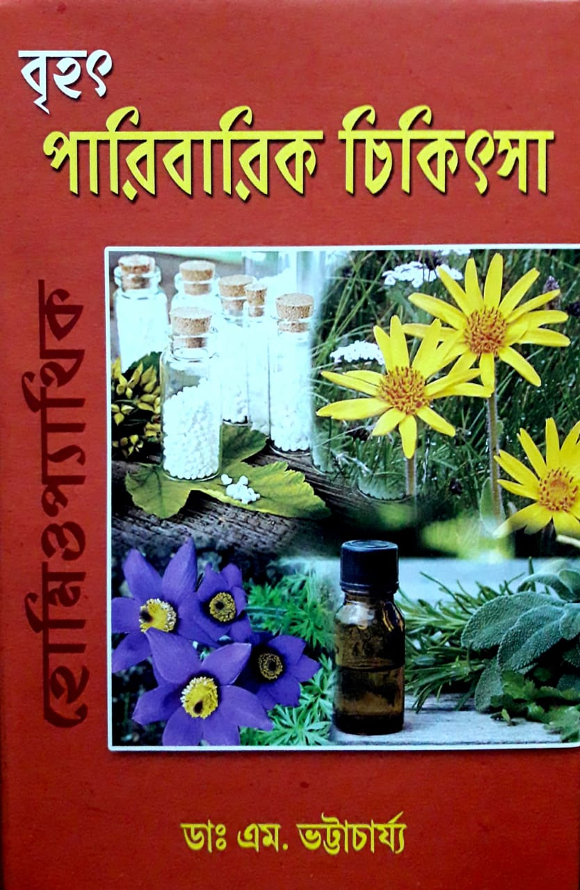BOOKS FOR SALE–HOMEOPATHIC BRIHAT PARIBARIC CHIKITSHA, HARDCOVER, BY DR. M. BHATTACHARYYA ( SKU-1115)